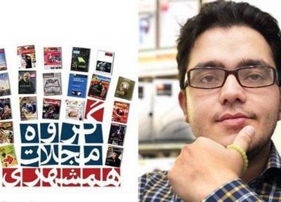 اخذ چک تضمینی 2 میلیارد تومانی برای احیای مجلات همشهری