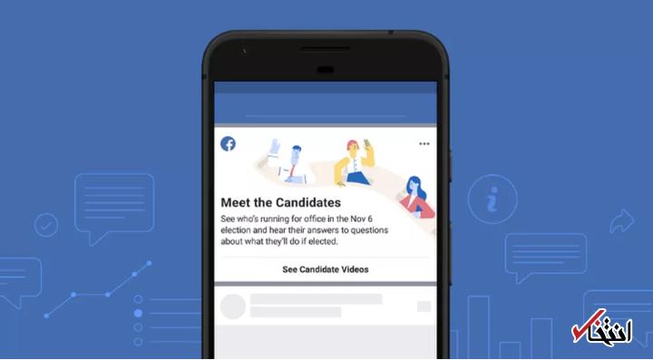 فیسبوک از اتاق خبر انتخاباتی خود رونمایی کرد