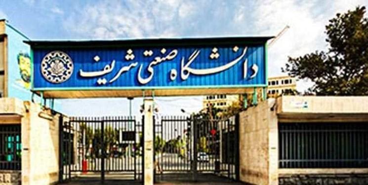 آخرین مهلت ثبت نام در جشن دانش آموختگی نخبگان دانشگاه شریف اعلام شد