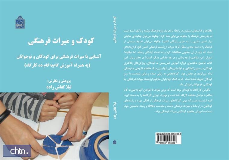 کتاب کودک و میراث فرهنگی منتشر شد